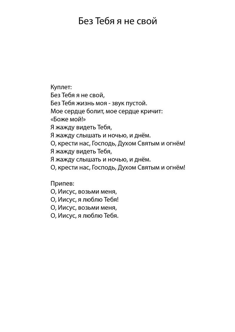 сердце отдай россии текст песни